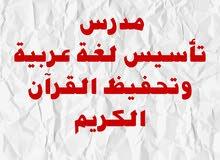 مدرس تأسيس لغة عربية وتحفيظ قرآن كريم للصغار والكبار