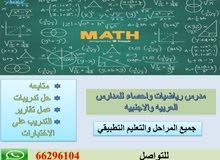 مدرس رياضيات واحصاء