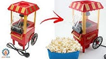تصنع الفشار في أقل من 2-1 دقيقة تقريبًا.Pop Corn Maker