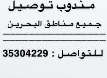 مندوب توصيل جميع مناطق البحرين