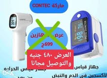 عرض خاص جهاز قياس درجة الحراره +جهاز قياس الأكسجين ب480 بدلا من 600جنيه