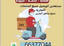 مستعدين للتوصيل لجميع مناطق البحرين