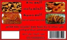 حلويات تونسية بالجملة في شهر رمضان المبارك