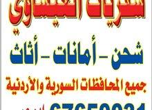 شحن امانات لسوريا والاردن جميع المحافظات 67650031