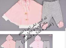 روعة ملابس الأطفال