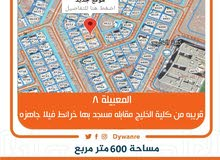 المعبيله 8/فررررصه خلف كليه الخليج 600متر £ممتازززه