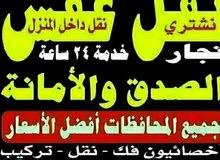 بيت الايمان فك نقل تركيب الأثاث بجميع مناطق الكويت فك نقل تركيب ااا