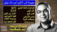 مجموعة كتب الدكتور احمد خالد توفيق
