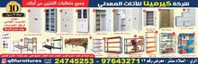 Al Ahmadi – Cabinets - Cupboards with high-ends specs available for sale