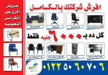 اثاث شركه كامل بارخص سعر في مصر
