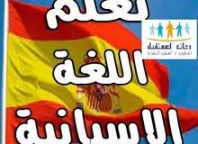 دورة تعليم اللغة الاسبانية