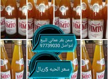 سمن عماني للبيع سعر 5ريال
