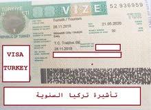 خدمات تاشيرة تركية السنوية *