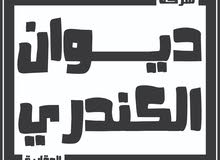 بيت للبيع في عبد الله المبارك
