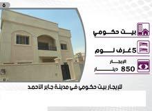 للايجار بيت حكومي جابر الاحمد