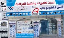 كاميرات المراقبة في اليمن بتقنية عرض 4k من الماركة العالمية وينبوسي