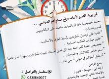 معلمة رياضيات خصوصية بحي المنار بجدة