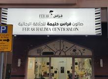 مطلوب حلاقة عربي لصالون في الشارقة