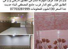 مكتب الضيف للعقار..بيت ثلاثه غرف ودوانيه وهول السقف عكاده