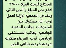 فلل اوقاف المالكي خصم100/30 لمده محدوده