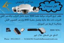 عرض انظمة كاميرات مراقبة