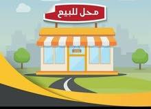 محل للبيع فشلوم