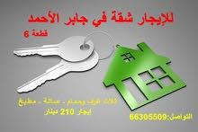 للإيجار شقة في جابر الأحمد