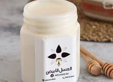 عرض العسل الابيض القرقيزي ب130 ريال للكيلو