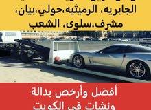 ونش الكويت كرين سطحة السالمية حولي بيان الجابرية جميع مناطق