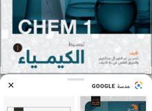 تبسيط كيمياء اول ثانوي