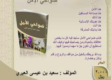 كتاب ضواحي الأمل