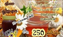 عسل سدر اصلي ومضمون 100٪