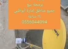 صيانة ستالايت في إمارة أبوظبي أسعار جيدة جدا