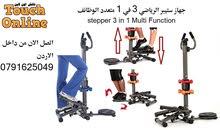 جهاز ستيبر الرياضي 3 في 1 متعدد الوظائف تحريك عضلات الجسم stepper 3 in 1 Multi F