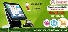 افضل العروض بمناسبة شهر رمضان علي  برنامج نظام الكاشير ونقاط البيع Ebdaa Soft