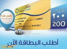 اقوى بطاقة خصومات طبية في المملكة