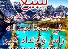 للبيع في سعدالعبدالله بيت حكومي قطعه 8