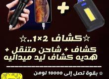 كشاف وشاحن متنقل + كشاف ثاني 99 ريال