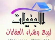 650م/سكني/العاصمه عمان /منطقة البنيات /على شارعين