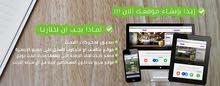 تصميم مواقع الانترنت - نقوم بتصميم موقع شركتك او عملك على الانترنت.