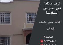 غـرف للايجار للعايلات  في الخـوض السًادسة شاملة جميع الخدمات (حي المعرفة)