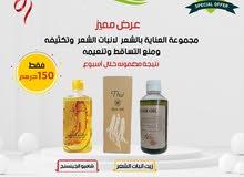 مجموعة العناية بالشعر زيت  Hair oil  وشامبو الجينسنج