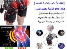 جهاز علاج الركبة بالتدليك والأشعة الحمراء والتدفئة الحرارية