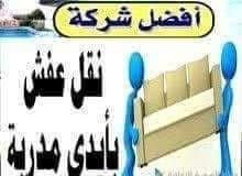 شركة الأحمد لنقل الأثاث المنزلي والمكتبي وجميع المفروشات بإدارة أبو مريم