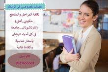 معلمات خصوصي تأسيس ومتابعه في الرياض