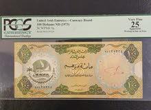 100 درهم الاصدار الاول  1973
