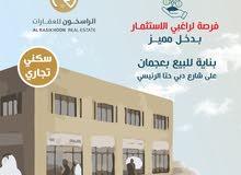 تملك ... بنايه للبيع على شارع دبى حتا العام مصفوت حوض 3 ...@