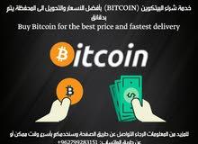 خدمة شراء البيتكوين (BITCOIN) بأفضل الأسعار والتحويل الى المحفظة يتم بدقائق