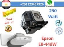 لمبة بروجيكتور ابسون Epson EB-440W للبيع الأصلية بضمان سنة والشحن مجانا في مصر