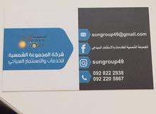 شركة المجموعة الشمسية